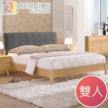 Bernice-羅登5.3尺雙人床(不含床墊)
