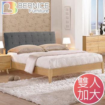 Bernice-羅登6.3尺雙人加大床(不含床墊)