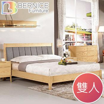 Bernice-莉卡5.3尺雙人床(不含床墊)
