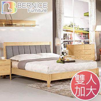 Bernice-莉卡6.3尺雙人加大床(不含床墊)