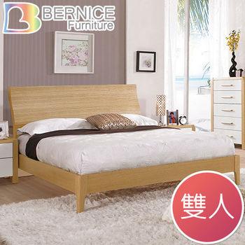 Bernice-安琪5.4尺雙人床(不含床墊)
