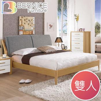 Bernice-溫蒂5.4尺雙人床(不含床墊)