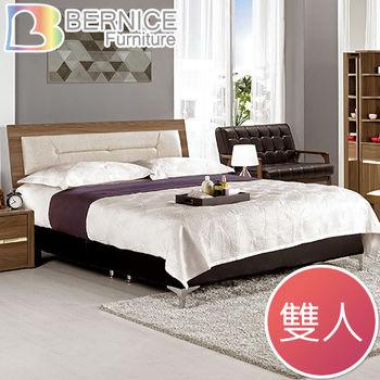 Bernice-艾比5.3尺雙人床(不含床墊)