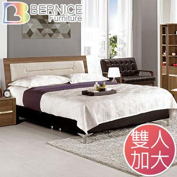 Bernice-艾比6.3尺雙人加大床(不含床墊)