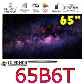 ★點我再折扣+送LG掃地機器人★LG 樂金 65型自體發光極黑UHD超4K OLED HDR液晶電視 65B6T/OLED65B6T