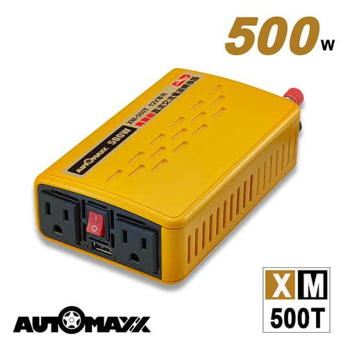 AUTOMAXX 12V500W汽車電源轉換器XM-500T