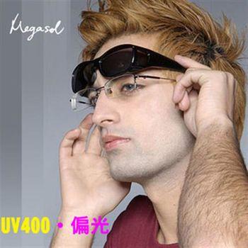 【MEGASOL】UV400偏光外掛式側開窗太陽眼鏡(A101-3009)