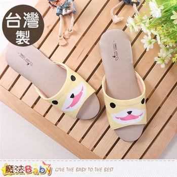 魔法Baby 室內拖鞋(2雙一組) 台灣製防滑靜音皮拖鞋~sd0051