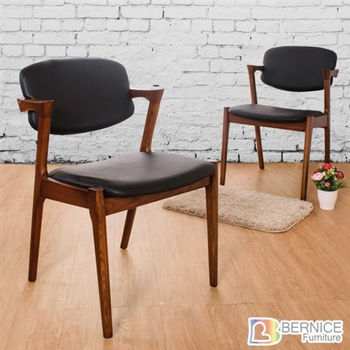 Bernice-喬恩造型實木扶手椅/餐椅(四入組合)