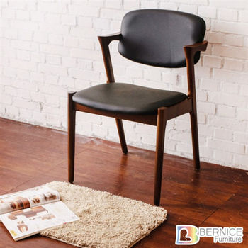Bernice-喬恩造型實木扶手椅/餐椅