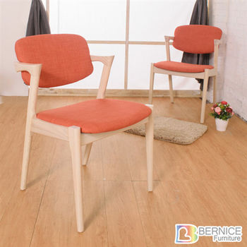 Bernice-諾瑪造型實木扶手椅/餐椅(四入組合)