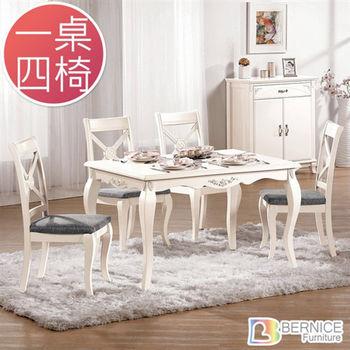 Bernice-蒂娜古典鄉村風餐桌椅組(一桌四椅)