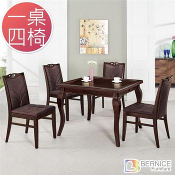 Bernice-里察造型麻將桌/餐桌椅組(一桌四椅)