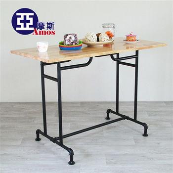 【Amos】工業風造型野餐桌/工作桌
