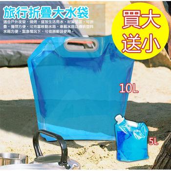 【JAR嚴選】5L/10L大容量折疊儲水袋 旅行好收納儲水袋  戶外 野營 野餐 旅遊 (買大送小)