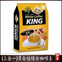 ~澤合~三合一 澤合怡保白咖啡王 ^#40 25gx15小包 ^#41