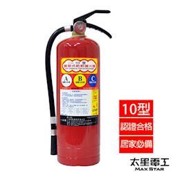 【太星電工】手提蓄壓式乾粉滅火器 10型/(附J型勾)  QE10