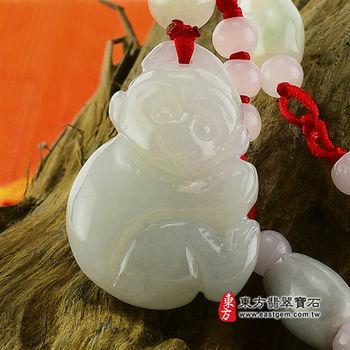 【東方翡翠寶石】猴運亨通A貨翡翠花件玉墜(糯豆種) HW018