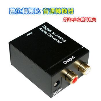 數位轉類比音源轉換器(DA100)