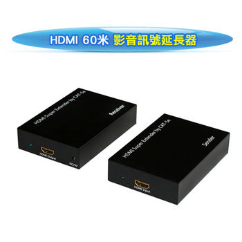 HDMI 60米影音訊號延長器(HM-E60)