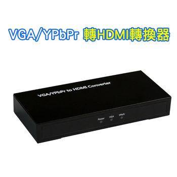 VGA/YPbPr轉HDMI轉換器(HM101)