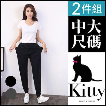 2件組 - 【專櫃品質Kitty大美人】超彈力 寬鬆 X舒服 瑜珈休閒運動長褲