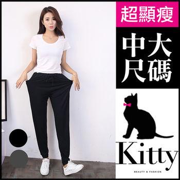 【專櫃品質Kitty大美人】超彈力寬鬆 X舒服 瑜珈休閒運動長褲