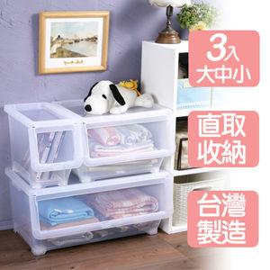 《真心良品》小家庭大中小可疊直取式收納箱3入