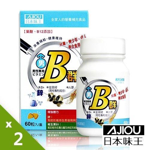 即期良品-買1送1【日本味王】男用維生素B群-加強錠(60粒/瓶) 共計2瓶