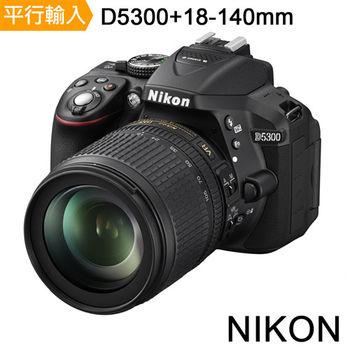 【副電組】Nikon D5300+18-140mm*(中文平輸)