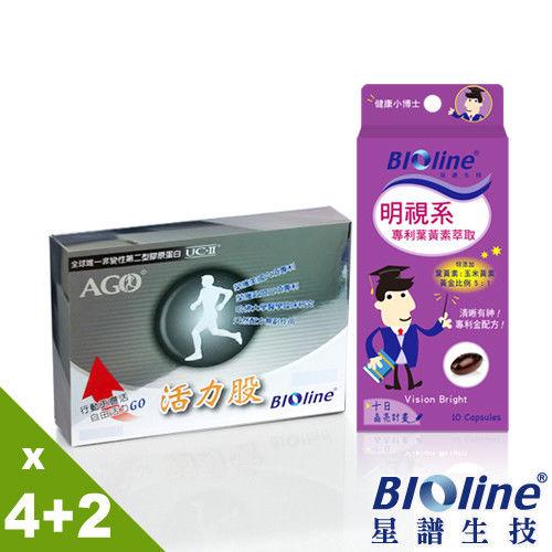 【BIOline星譜生技】UC-II活力股(10顆/盒)x4+明視系-專利葉黃素(10顆/盒)x2-禮盒組(附提袋)