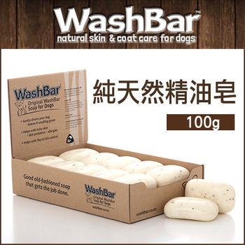 WashBar 純天然精油皂(2入組)