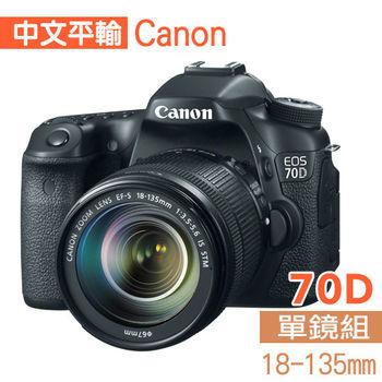 【副電組】Canon EOS 70D +18-135mm *(中文平輸)