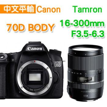 Canon EOS 70D 單機身+Tamron 16-300mm F3.5-6.3 II VC PZD*(中文平輸)