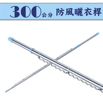 【莫菲思】佳可-經典款功能伸縮防風曬衣桿(300cm)