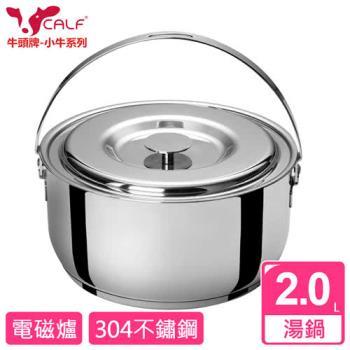 【牛頭牌】新小牛調理鍋(18cm)