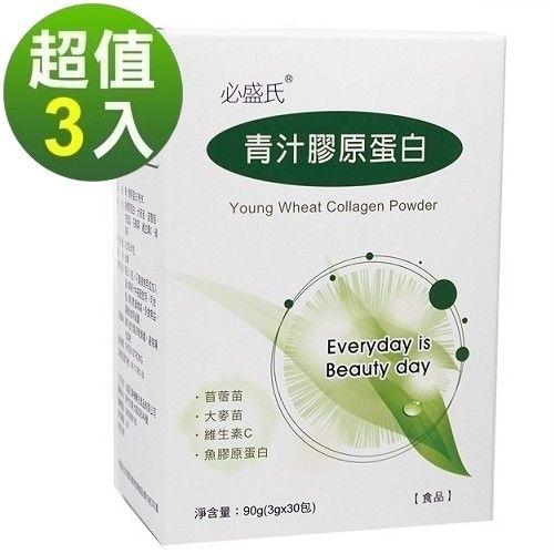 草本之家-青汁膠原蛋白粉末30包X3盒