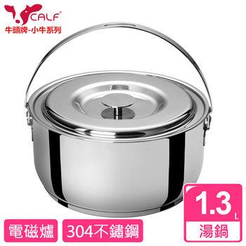 【牛頭牌】新小牛調理鍋(16cm)