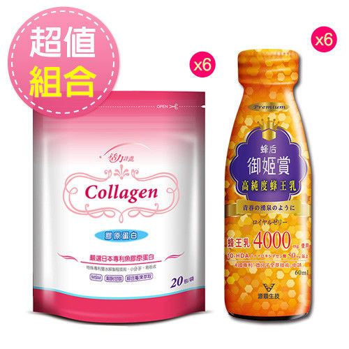 統欣生技 活力計畫多效型膠原蛋白 (20包/袋)6 袋+ 御姬賞 蜂王乳 6 瓶(預購)