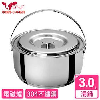 【牛頭牌】新小牛調理鍋(20cm)