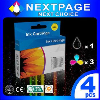 【NEXTPAGE】4入特惠組 CANON PGI-725BK+CLI-726C/M/Y 相容墨水匣(For Canon PIXMA IP4870/IP4970/MX897)【台灣榮工】