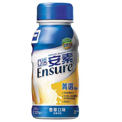 Abbott亞培 安素菁選香草口味(237mlX24瓶)×2箱加贈爵色雙層玻璃耐熱水瓶x1個