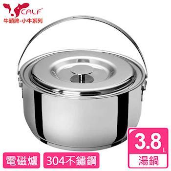 【牛頭牌】新小牛調理鍋(22cm)