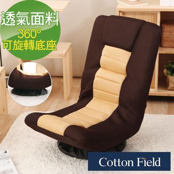 棉花田【羅伊】多段式360度旋轉折疊和室椅