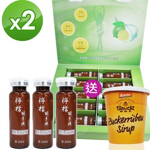 【標達BUDER】果藏秘密輕檬酵素(20MLx10罐/盒)X2件組(送甜菜根糖蜜X2)