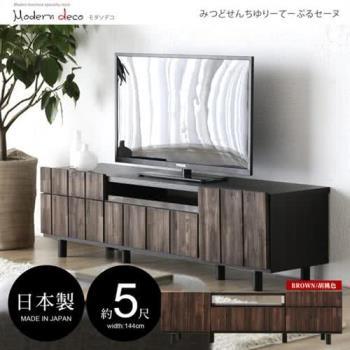 日本MODERN DECO Thera席拉特色拼板日本進口5尺胡桃色電視櫃
