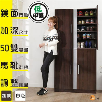 BuyJM 低甲醛透氣鏡面加深四門鞋櫃(寬89公分×深38)