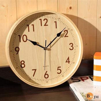 BuyJM 原味曲木玻璃數字時鐘/掛鐘