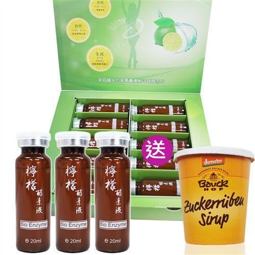 【標達BUDER】果藏秘密輕檬酵素(20MLx10罐/盒)買就送甜菜根糖蜜