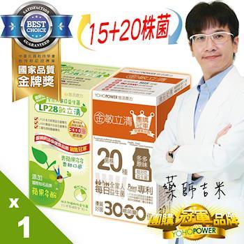 【悠活原力】LP28敏立清益生菌(酵素添加版)-青蘋果多多x1盒(30條入/盒)+金敏立清益生菌-多多原味x1盒 (30包/盒)禮盒組